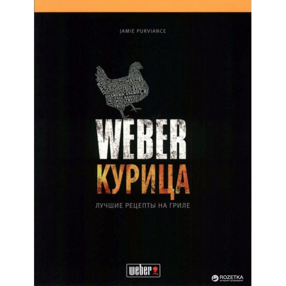 """Кулинарная книга """"Weber: Курица"""" - 50048"""