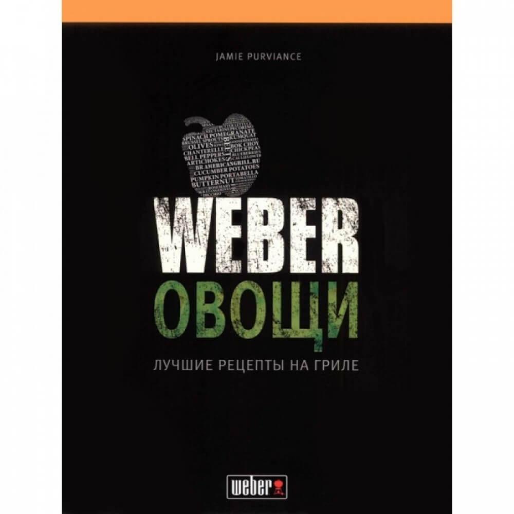 "Кулинарная книга ""Weber: Овощи"" - 50049"