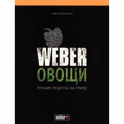 "Кулинарная книга ""Weber: Овощи"""