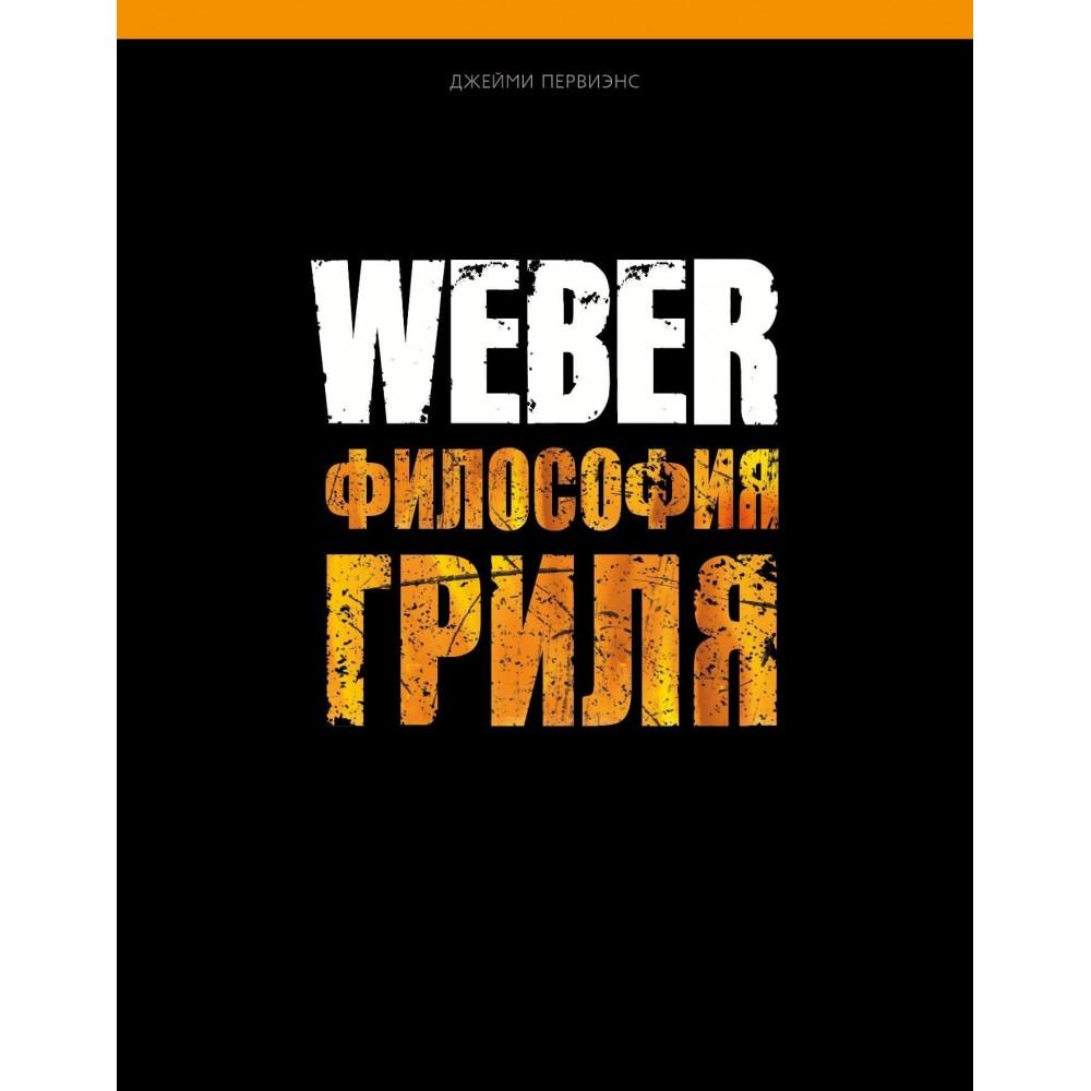Кулинарная книга Weber - 577495