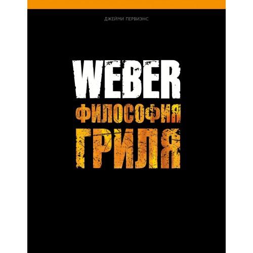 Кулинарная книга Weber