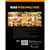 Кулинарная книга Weber - 577495 фото_2